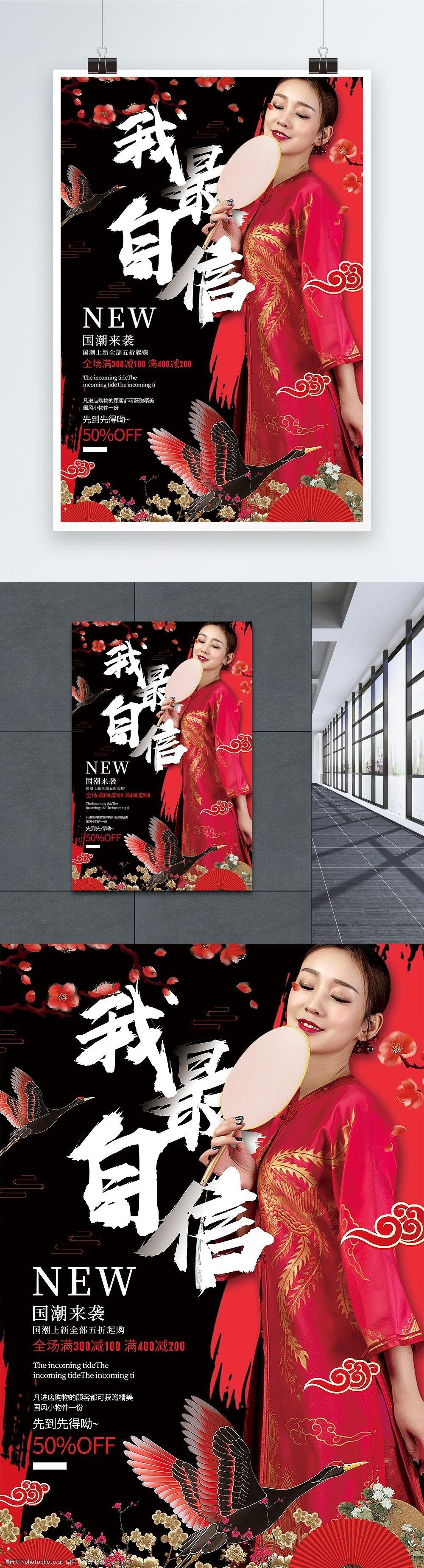 红色大气中国风我最自信国潮上新春季促销海报