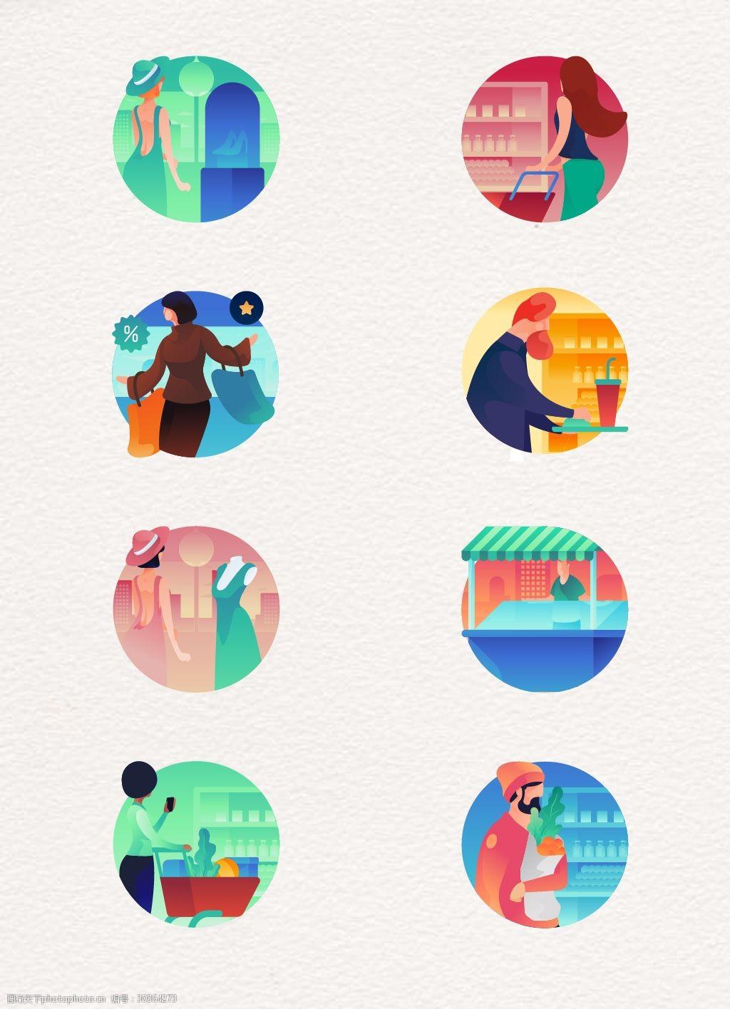 8组圆形设计图标素材设计udp服务器的购物图片
