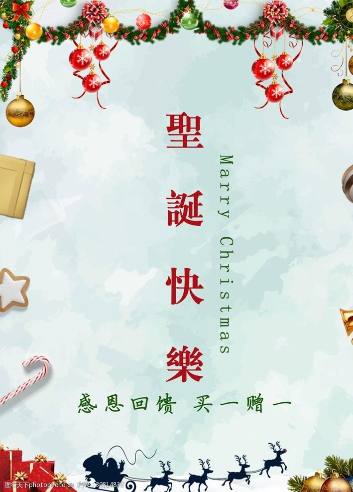 圣诞快乐海报