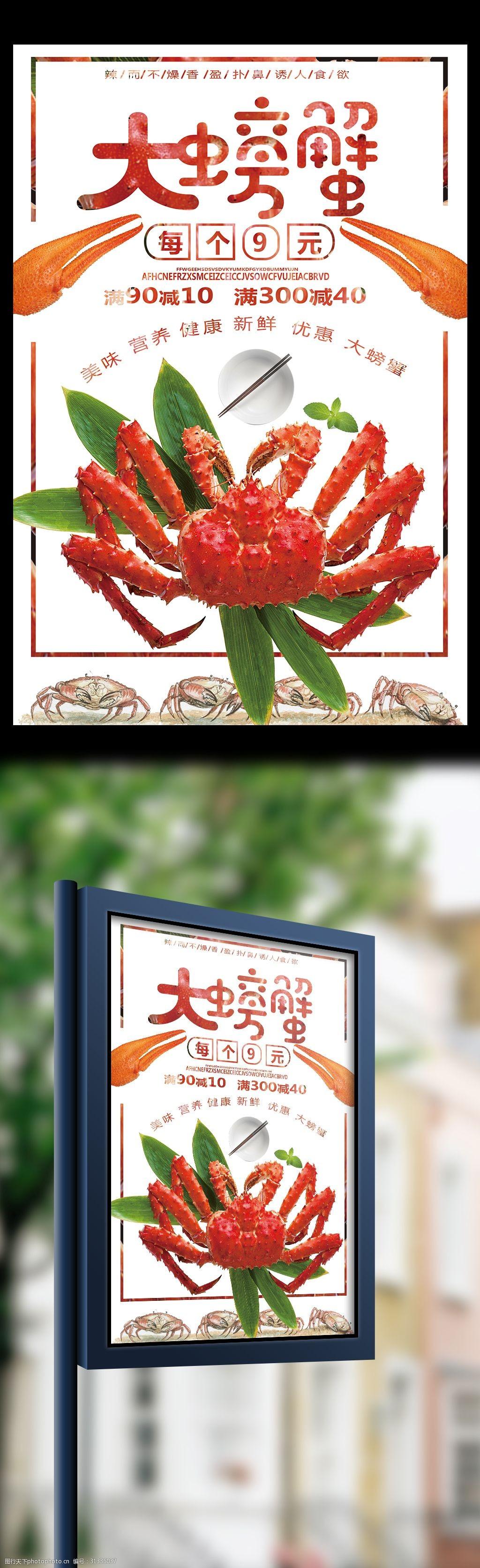 大螃蟹海鮮美食促銷海報
