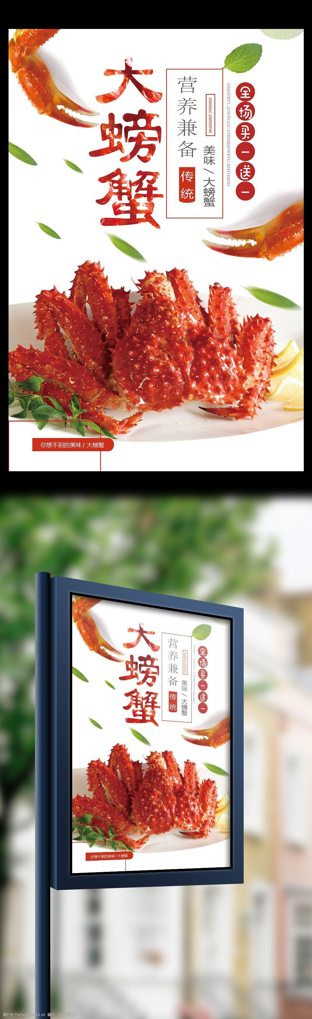 大螃蟹營養美食全場促銷海報