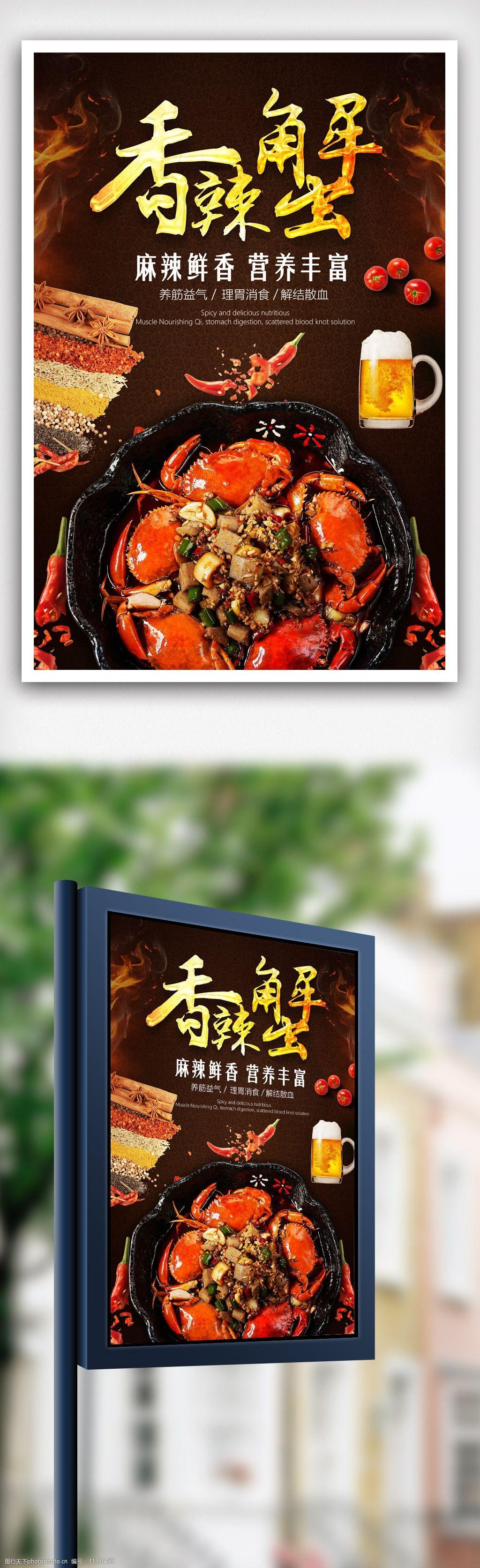 美味香辣蟹宣傳海報.psd