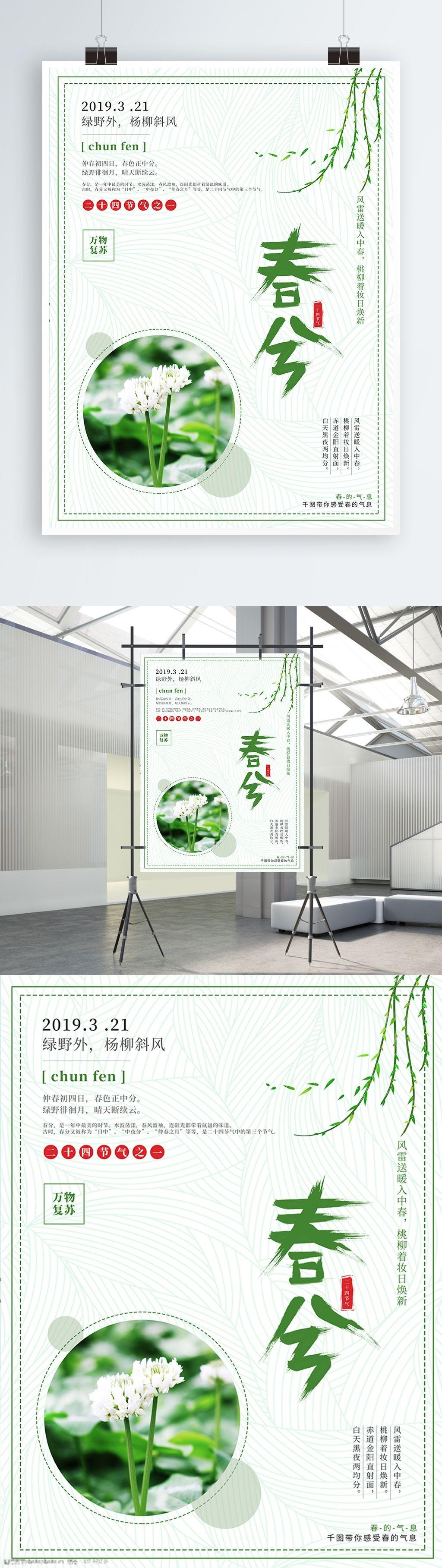 绿色清新春分二十四节气春天春季宣传海报