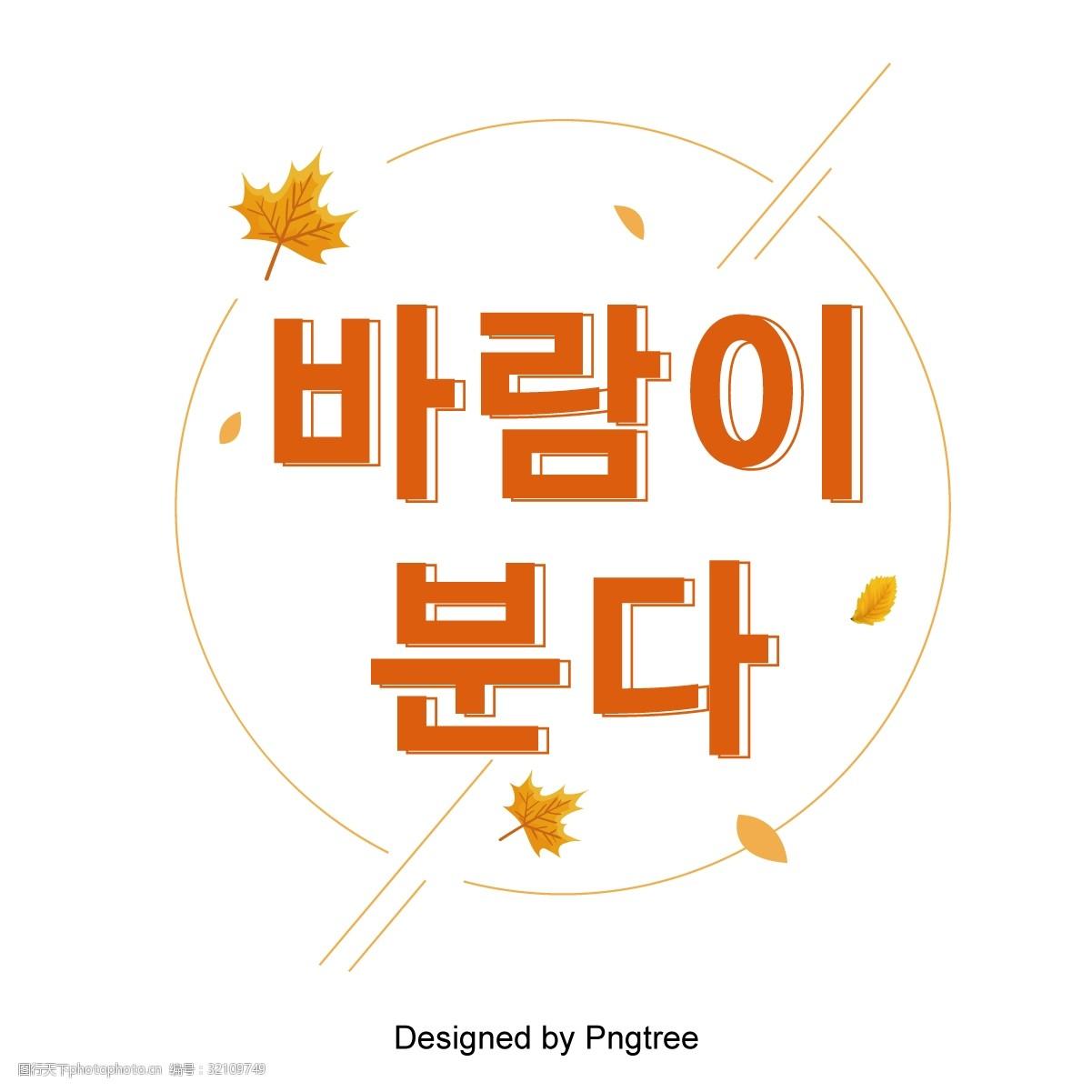 秋天贴图风的树叶v贴图字体怎么绘制到展开的uv图片