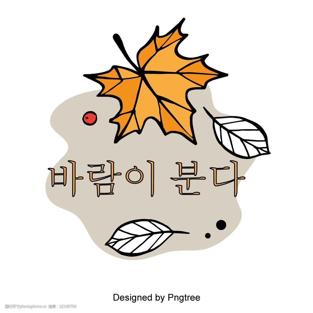 秋天字体风的树叶v字体大连平面设计公司排名图片