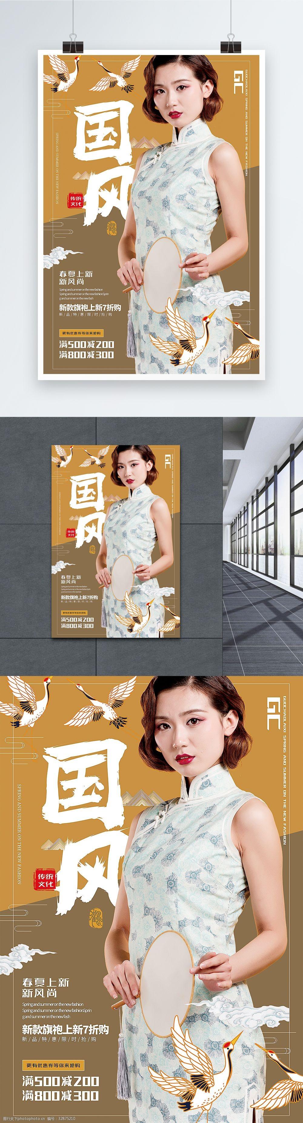 中国风大气拼色国风春季促销海报