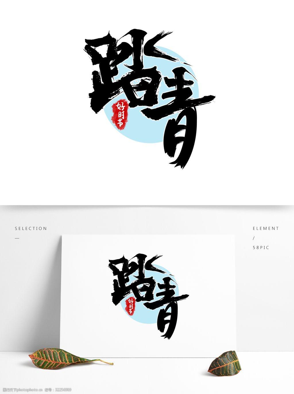 毛笔字设计草图踏青如何手工绘制cad字体图片