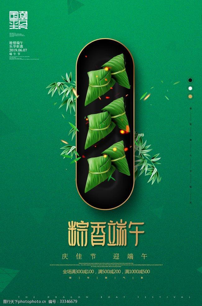 國潮風粽香端午端午節促銷海報