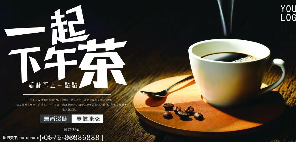 下午茶咖啡海報