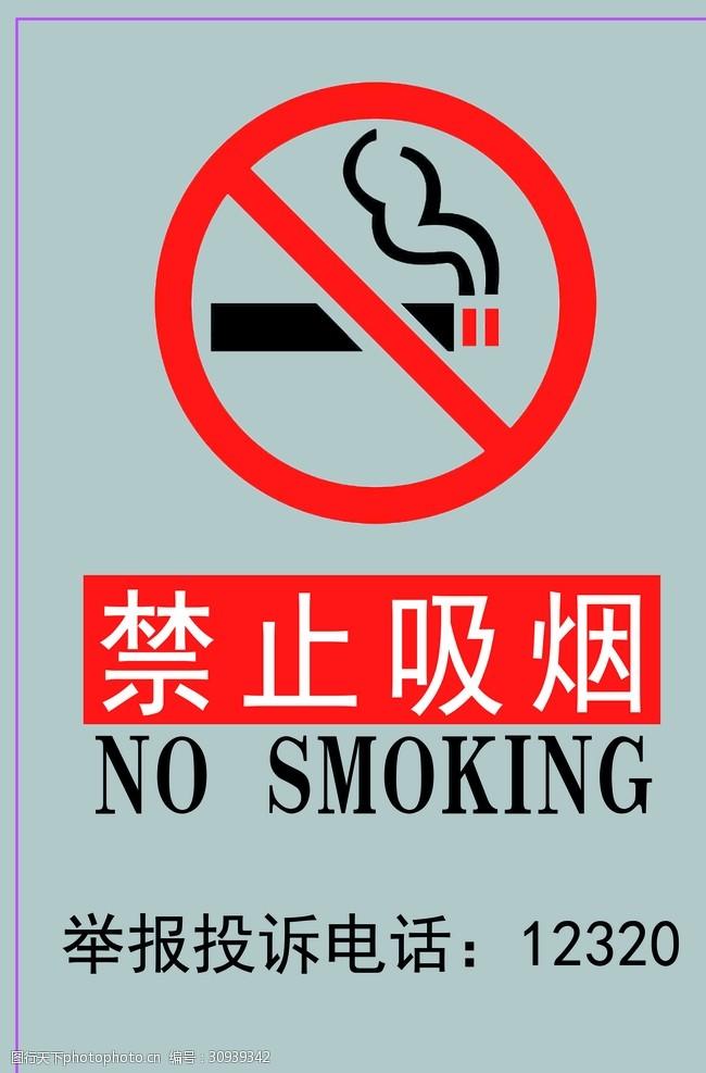 禁止吸烟标识牌展板海报