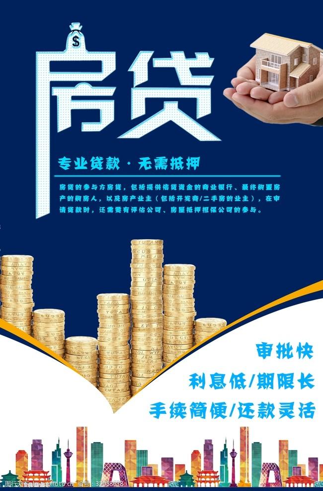 房产中介宣传图片_房产抵押贷款图片-图行天下素材网