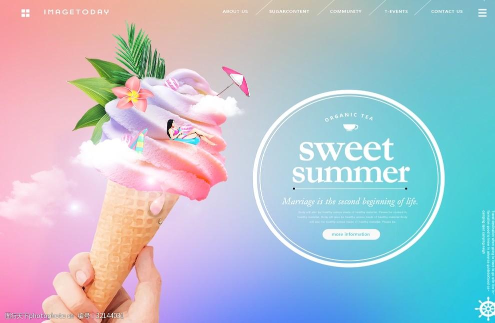 步步高手机墙纸_创意冰淇淋图片-图行天下素材网