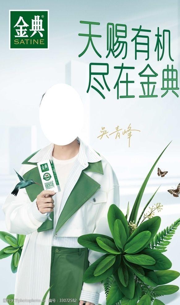 金典有机奶广告视频_金典有机奶吴青峰图片-图行天下素材网